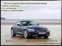 Регистрация автомобиля в МРЭО, ГАИ. Регистрация авто. Перерегистрация автомобиля. Снятие с учета