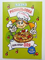 """Раскраска с заданиями+наклейки """"Шеф-повар Оля"""""""