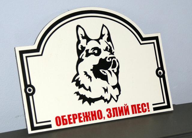 """Таблички """"Злая собака"""" / """"Відеоспостереження"""""""
