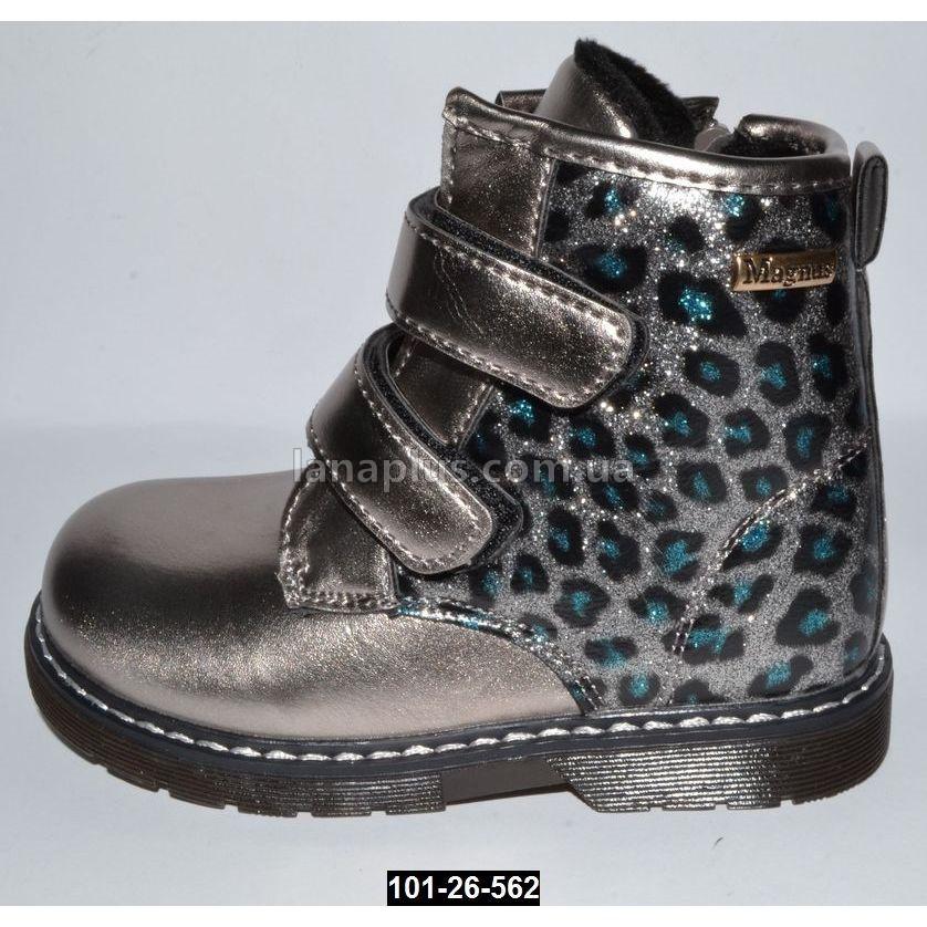 Демисезонные ботинки для девочки, 23 размер, на флисе