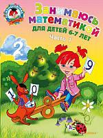 Татьяна Сорокина Занимаюсь математикой. Для детей 6-7 лет. Часть 1