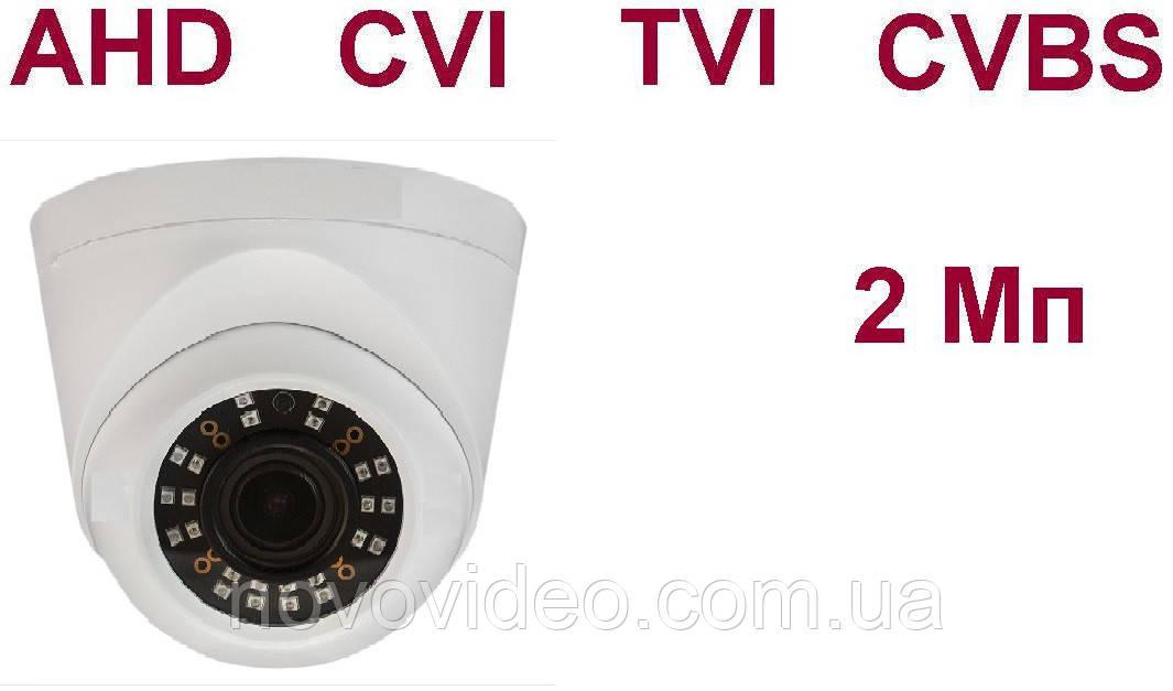 Гибридная hd камера видеонаблюдения купольная CAM-215D3 (2.8) Hybrid