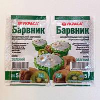 Краситель сухой пищевой Украса - Зеленый 5 грамм