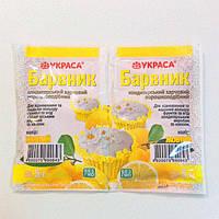 Краситель сухой пищевой Украса - Желтый 5 грамм