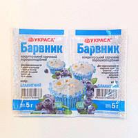 Краситель сухой пищевой Украса - Голубой 5 грамм
