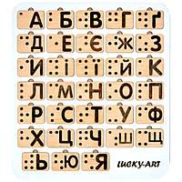 Украинская Азбука Брайля из дерева (алфавит для слепых)