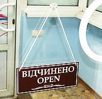 """Табличка """"відчинено-зачинено"""" коричневый + белый, фото 1"""