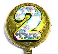 """Фольгированный шар круглый """"Цифра 2"""" 3D лазерные (""""18"""" диаметр 45 см)"""