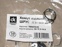 Хомут пыльника ШРУС 12.3-14.8 мм.  (арт. SC-12.3-14.8)