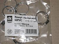 Хомут пыльника ШРУС 17.8-21 мм.  (арт. SC-17.8-21)