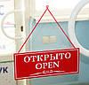 """Табличка """"открыто-закрыто"""" красный + белый"""