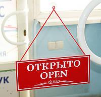 """Табличка """"открыто-закрыто"""" красный + белый, фото 1"""