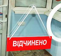 """Табличка """"відчинено-зачинено"""" красный + белый, фото 1"""