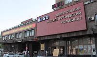 Главное предприятие Каменского ДМКД сократило выпуск проката на треть