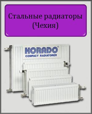 Чешские стальные радиаторы Korado