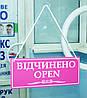 """Табличка """"відчинено-зачинено"""" фуксия + белый"""