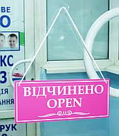 """Табличка """"відчинено-зачинено"""" фуксия + белый, фото 1"""