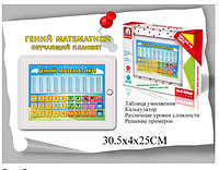Развивающий планшет «Гений математики» (A 43007) Н)