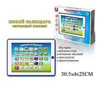 Развивающий планшет «Живой календарь» (A 43006)(Н)