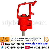 Ниппельная поилка с креплением на квадратную трубу (360 гр.) (НП-45)