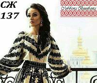Заготовки для вышиванки з бисером в Украине. Сравнить цены e3ee36bde22a3