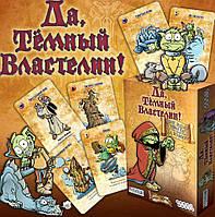 Да, Тёмный Властелин! (Да, Хозяин) Второе издание, Настольная игра