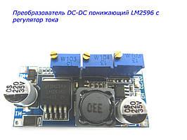 Преобр DC-DC пониж Uвх=3,2-40VUвых=1,25-35V ,Iвых= 3А LM2596 с регулировкой тока