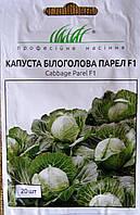 Семена капусты белокачанной сорт Парел F1 20 шт