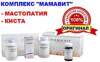 КОМПЛЕКС МАМАВИТ Арго (мастопатия груди, киста молочной железы, узлы, фиброзно-кистозная, узловая мастопатия)