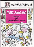 Петрановская  #Selfmama. Лайфхаки для работающей мамы