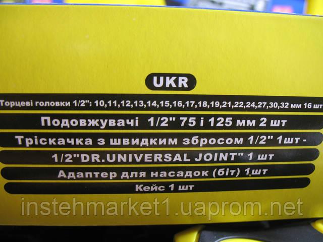 Набор торцевых головок СТАЛЬ 22 ед (арт.70021) в чемодане в интернет-магазине