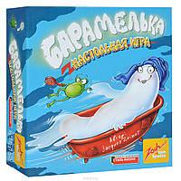 """Настольная игра """"Барамелька"""" (Барабашка 2, Geistesblitz 2)(детская настольная игра) Zoch"""