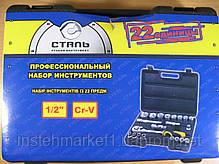 Набор торцевых головок СТАЛЬ 22 ед (арт.70021) в чемодане, фото 2