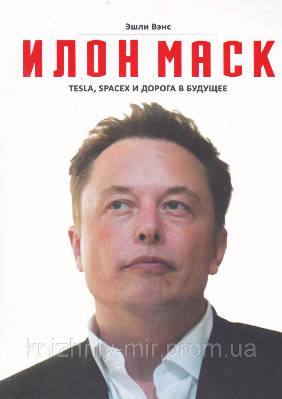 Вэнс Илон Маск. Tesla, SpaceX и дорога в будущее (мяг)