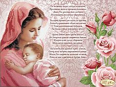 Схемы-молитвы для вышивки бисером