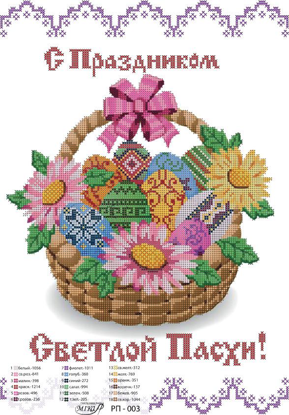 """""""С празником Светлой Пасхи"""""""