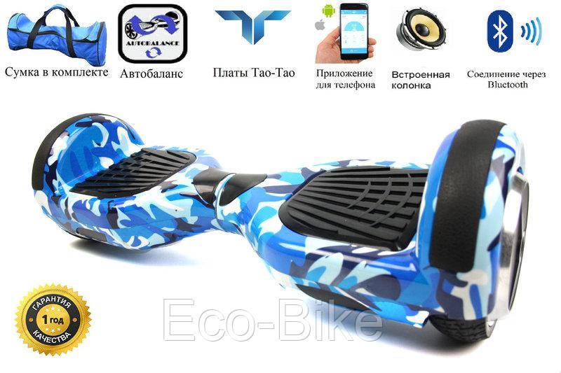 ГИРОСКУТЕР SMART BALANCE 6,5 BLUE CAMOUFLAGE (СИНИЙ КАМУФЛЯЖ) МАКСИМАЛЬНАЯ КОМПЛЕКТАЦИЯ