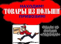 ДОСТАВКА ТОВАРОВ ИЗ ПОЛЬШИ!