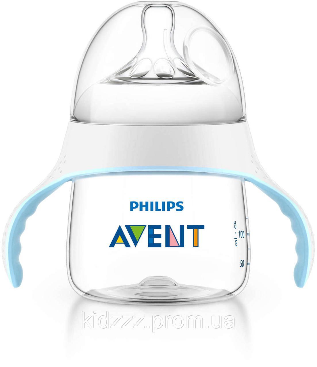 """Тренировочный набор """"От бутылочки к чашке"""" Natural 2.0 Philips AVENT  150 мл 4+мес ( Филипс Авент)"""