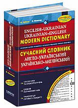 Сучасний словник англо-український, українсько-англійський.100 000 слів. Школа, фото 3