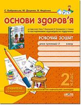 Основи здоров'я Робочий зошит 2 клас до Гнатюк Федієнко Школа, фото 3