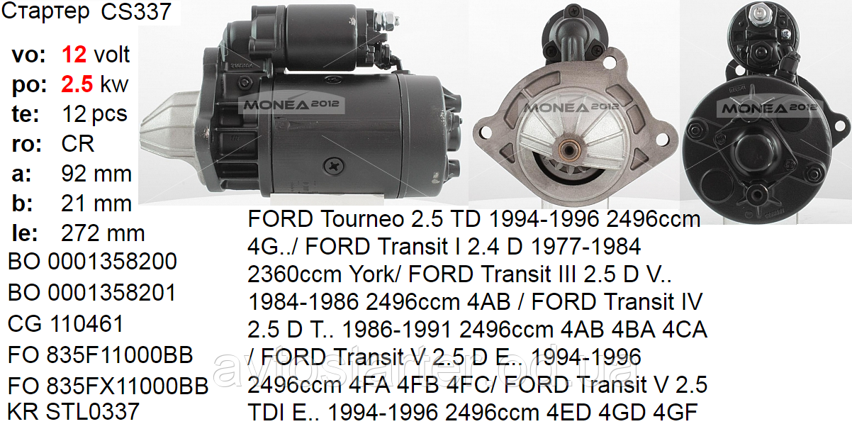 Стартер FORD Tourneo Transit 2.4D 2.5TD