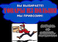 ДОСТАВКА ИЗ ИНТЕРНЕТ-МАГАЗИНОВ ПОЛЬШИ!