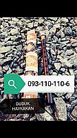 Продам дудук, прямо из глубин Армении от 999 до 20 000грн