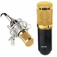 BM-800 Профессиональный студийный конденсатор для записи звука микрофон+комплект металлического амортизатора для звукозаписи Чёрный
