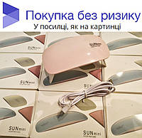 Sunmini 2 Sun mini lamp 6W UV LED, диодная уф лед лампа 6 Вт сушка гель лак маникюр ногтей