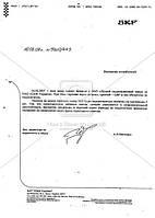 Подшипник 7217 (30217) (СПЗ-9, LBP-SKF) мот передний КАЗ 7217