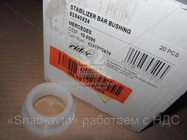 Втулка 52*40*24 стабилизатора Mercedes-Benz (MB) (RIDER) (арт. 10-0090)