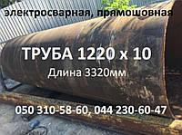 Кусок Трубы : стальная прямошовная Б/у : 1220мм. длина 3320мм. стенка 9-10 мм, вес 1 тонна - недорого, 9999.0