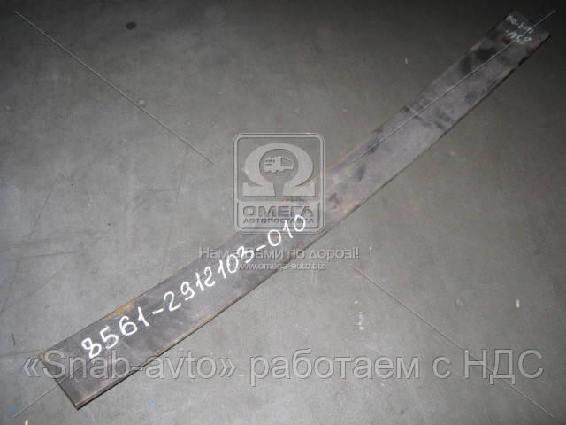 Лист рессоры №3 самосвального прицепа (1055 мм) (производство МРЗ) (арт. 8561-2912103-010), AEHZX